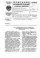 Патент 629033 Устройство для ориентации перед сваркой поперечных ребер жесткости относительно полотнища