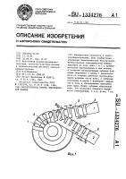 Патент 1334276 Магнитопровод ротора электрической машины