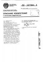 Патент 1077641 Реагент для флотации угля