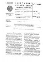 Патент 773066 Способ механического обезвоживания торфа