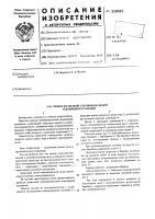 Патент 559042 Привод штанговой глубиннонасосной скважинной установки