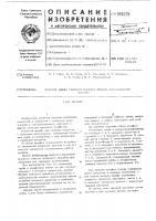 Патент 500379 Эрлифт