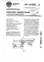 Патент 1174349 Грузоподъемная площадка стеллажного крана-штабелера
