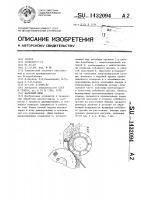 Патент 1432094 Валичный джин