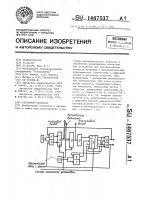 Патент 1467537 Регулятор скорости