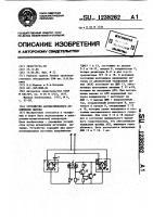 Патент 1238262 Устройство автоматического отключения вызова