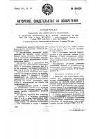 Патент 34929 Механизм для протягивания кинопленки
