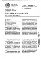 Патент 1713019 Магнитопровод информационной электрической машины