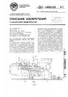 Патент 1442125 Устройство для сепарации обмолоченной массы на комбайне