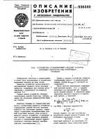 Патент 936440 Устройство стабилизации средней частоты шумовых выбросов над пороговым уровнем