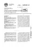 Патент 1698348 Способ возведения грунтового сооружения из местных материалов