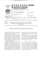 Патент 233143 Патент ссср  233143