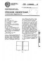 Патент 1186443 Способ изготовления многослойных конструкций