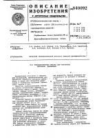 Патент 840092 Технологическая смазка для обработкиметаллов давлением
