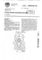 Патент 1804418 Головка наконечника каната внешней подвески вертолета