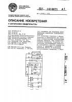 Патент 1414671 Устройство для управления электроприводом компрессора транспортного средства
