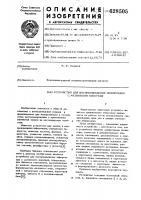 Патент 628505 Устройство для воспроизведения информации с магнитного носителя