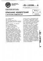 Патент 1197094 Балансный смеситель свч
