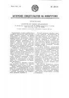 Патент 48550 Устройство для приема дальновидения
