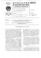 Патент 282160 Устройство для рытья траншеи