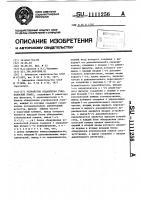 Патент 1111256 Устройство подавления узкополосных помех