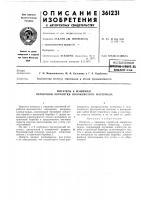 """Патент 361231 Вс1""""союзнаяпаинтко 11-кш"""""""":{::.на,"""