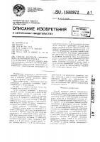 Патент 1535972 Способ контроля работы скважинного штангового насоса