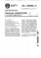 Патент 1082601 Устройство для сборки под сварку