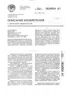 Патент 1824504 Электрогидравлический насос
