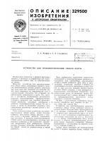 Патент 329500 Патент ссср  329500