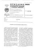 Патент 341618 Установка для электроннолучевой сварки