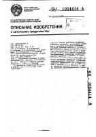 Патент 1054414 Способ получения модифицированного крахмала