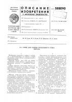 Патент 588090 Стенд для сборки продольного стыка обечаек
