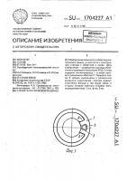 Патент 1704227 Статор электрической машины