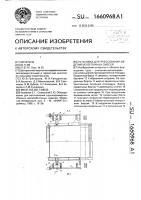 Патент 1660968 Установка для прессования изделий из бетонных смесей