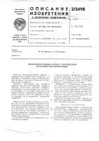 Патент 213498 Предохранительный клапан с разрушаемой металлической диафрагмой