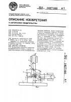 Патент 1427160 Синусное устройство