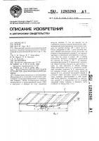 Патент 1285280 Воздухораспределительное устройство для холодильной камеры