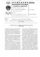 Патент 333714 Устройство для усреднения флюктуации амплитудимпульсов