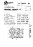 Патент 1260432 Покрытие откосов грунтового сооружения
