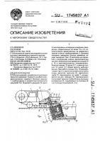 Патент 1745837 Дреноукладчик