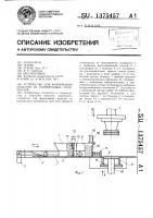 Патент 1375457 Устройство для формования изделий из разнородных материалов