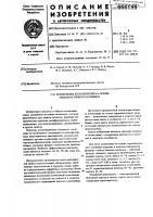 Патент 666189 Композиция для покрытий на основе термопластичного полимера