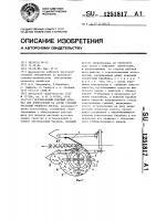 Патент 1251817 Вертикальный режущий аппарат для измельчения на корню стеблей растений рядового посева