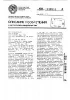 Патент 1109916 Адаптивный компенсатор помех