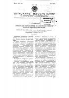 Патент 77901 Прибор для определения механических свойств наклепа методом сверления