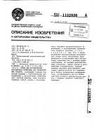 Патент 1152836 Стенд для исследования регуляторов тормозных сил транспортных средств