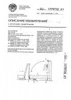 Патент 1779732 Способ монтажа длинномерной конструкции