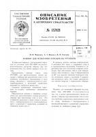 Патент 157821 Патент ссср  157821