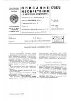 Патент 173872 Патент ссср  173872